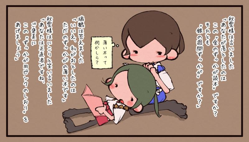 149位 加賀さんの膝枕で絵本を読む瑞鶴