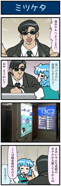 がんばれ小傘さん 3058