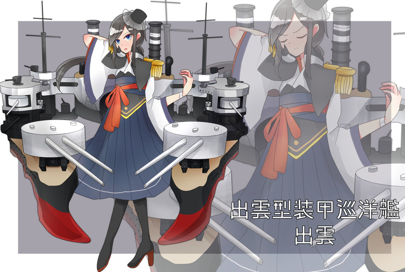 出雲型装甲巡洋艦 出雲 擬人化