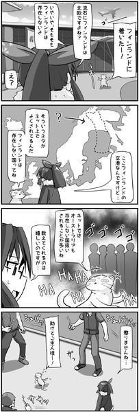 フィンランドの存在(柊りんの四コマ劇場5)