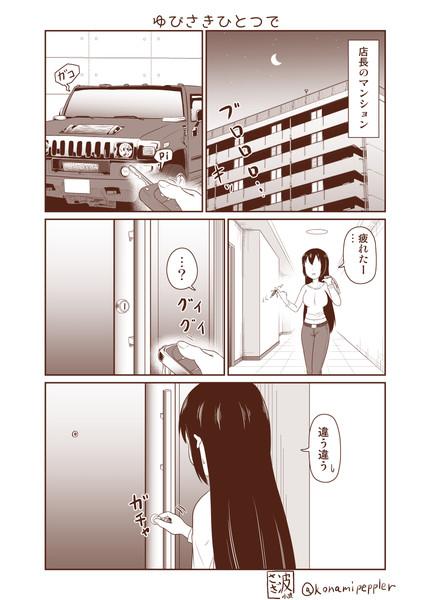 むっぽちゃんの憂鬱番外編 Big7店長の憂鬱