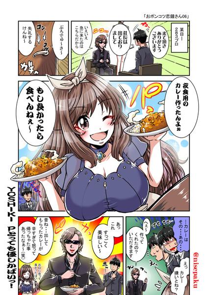 「おポンコツ恋鐘さん06」