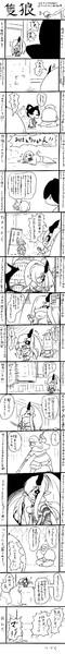 ネタバレありの隻狼プレイ漫画3
