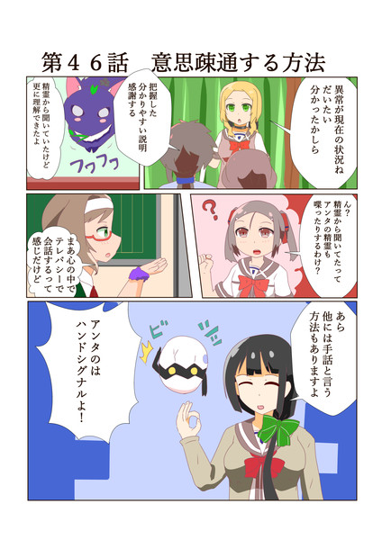 ゆゆゆい漫画46話