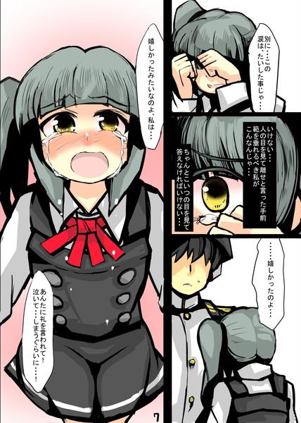 霞に感謝する漫画7