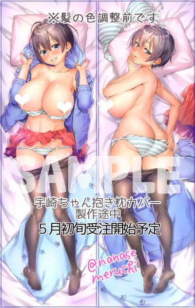 宇崎ちゃん抱き枕カバー