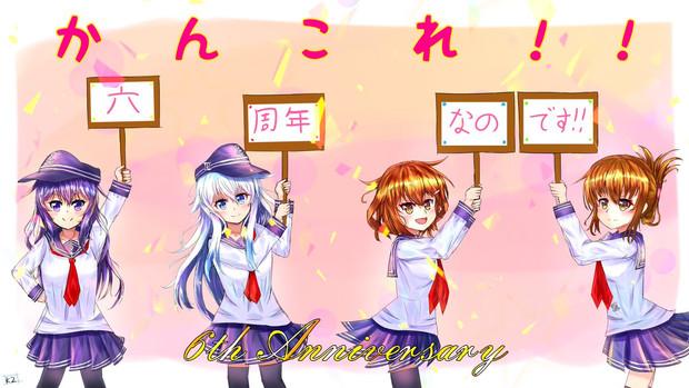 かんこれ六周年おめでとうなのです!!