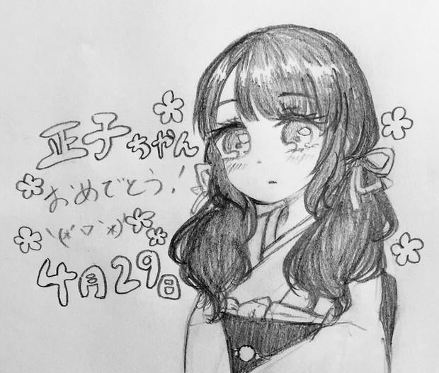 正子ちゃん
