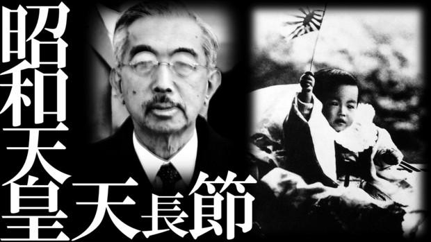 昭和天皇のお誕生日 天長節
