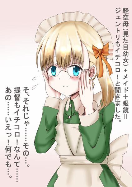 金髪碧眼眼鏡メイド軽空母!