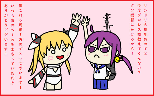 【リンドリ】祝!六周年!【艦これ】
