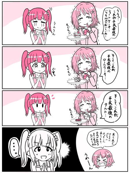平成最後の三村かな子さんと緒方智絵里さん