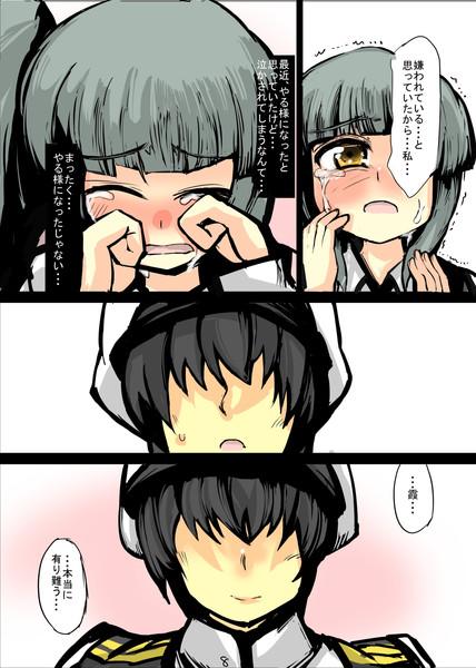 霞に感謝する漫画8