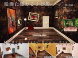 絵画に纏わる小部屋ステージ