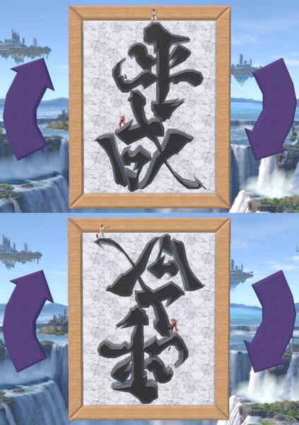 【スマブラ】元号 平成から令和へ【ステージ作り】
