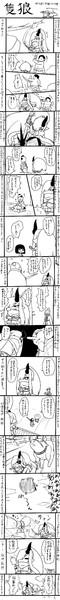 ネタバレありの隻狼プレイ漫画5