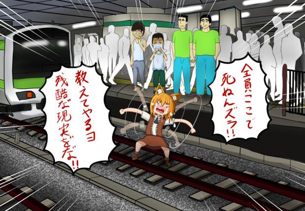 列車事故を防ぎに来たリランちゃん