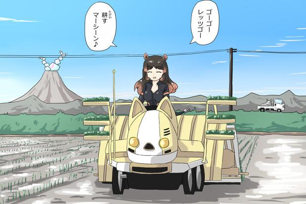 田植えるマシンに乗るカバさん