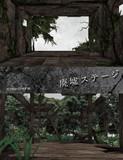 【MMD-OMF9】廃墟ステージ