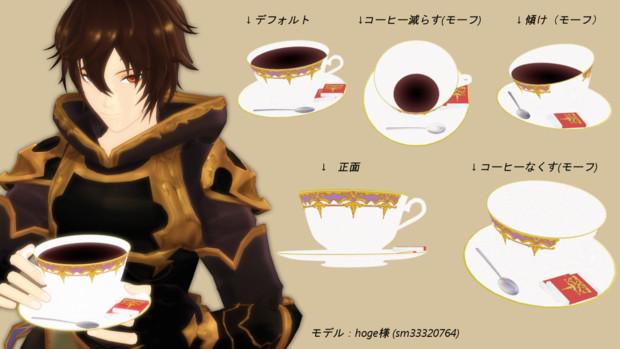 サンダルフォンのコーヒーカップ