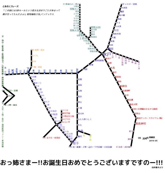 茨城県路線図 2019 05 とある電撃姫 さんのイラスト ニコニコ静画