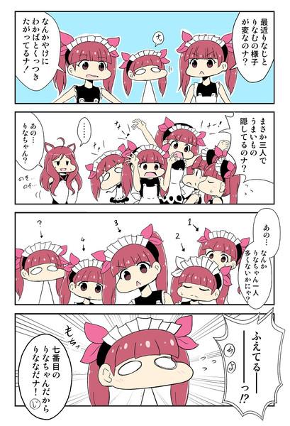 ケムリクサ漫画 りなわか漫画4