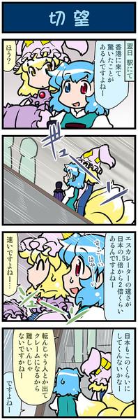 がんばれ小傘さん 3065