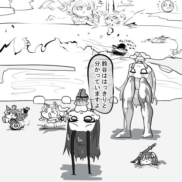 す、鈴谷...!!