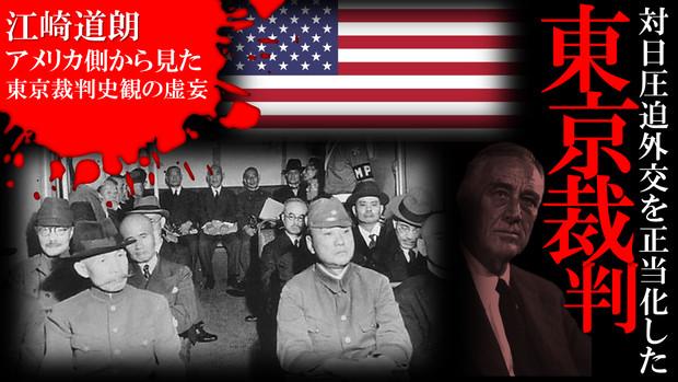 【本の紹介】江崎道朗先生『アメリカ側から見た東京裁判史観の虚妄』