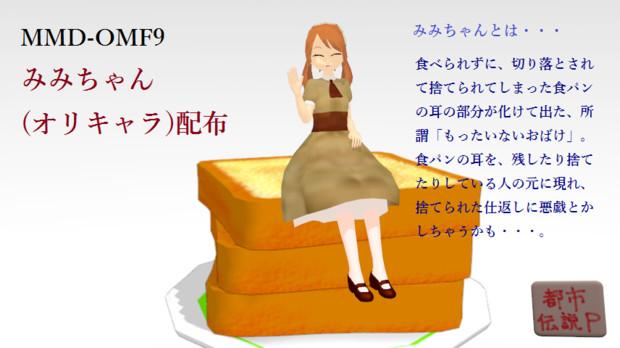 【MMD-OMF9】みみ(MMDオリキャラ)モデル配布