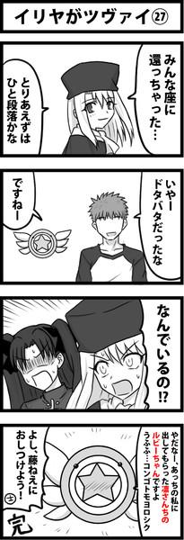 イリヤがツヴァイ㉗(最終回)