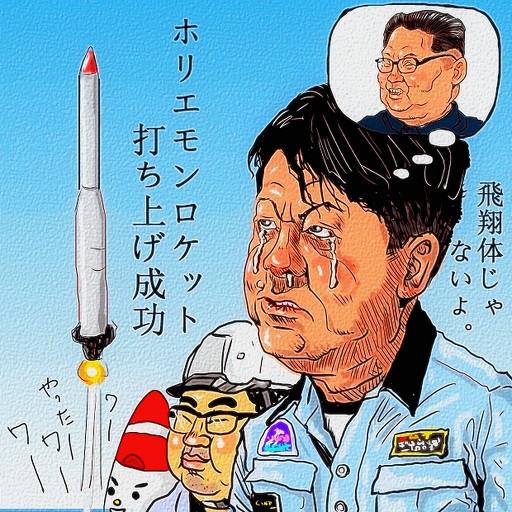 ホリエモンロケット打ち上げ成功!