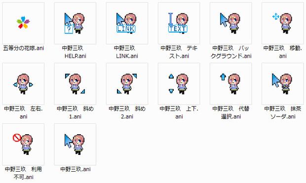 【五等分の花嫁】中野三玖 マウスカーソル【五つ子生誕祭】