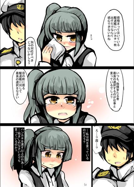 霞に感謝する漫画10