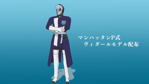 【MMD-OMF9】マンハッタンP式ヴィダール 【MMDモデル配布あり】