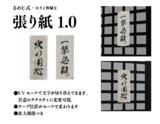 【MMD-OMF9・遅刻】シンプルな張り紙【MMDアクセサリ配布】