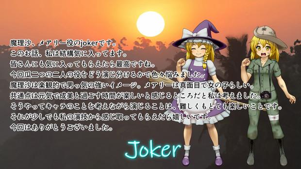 ベトコン☆出演JOKER姉貴アフターコメント