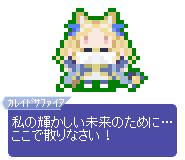 【ドット】ルヴィアゼリッタ・エーデルフェルト