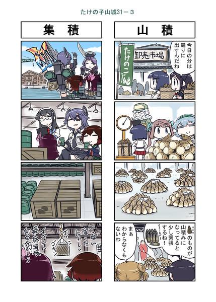 たけの子山城31-3