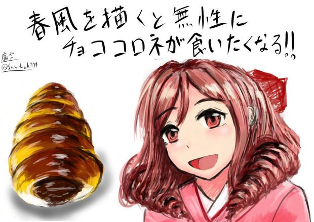 春風とチョココロネ