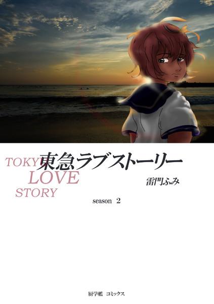 東急ラブストーリー