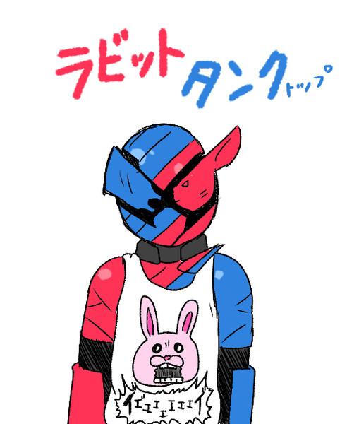 仮面ライダービルド・ラビットタンク