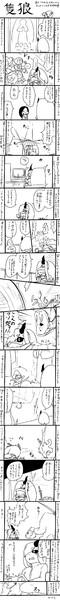 ネタバレありの隻狼プレイ漫画11
