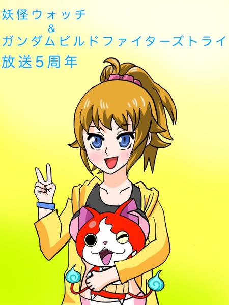 妖怪ウォッチ&ガンダムビルドファイターズトライ放送5周年