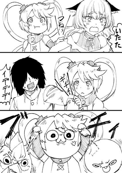 ヤキモチつーちゃん