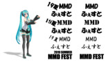 19夏MMDふぇすとロゴセット配布