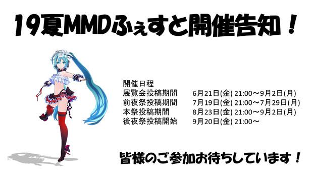 19夏MMDふぇすと開催告知