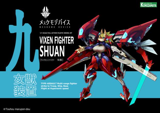 メスケモデバイス:VIXEN FIGHTER 朱殷