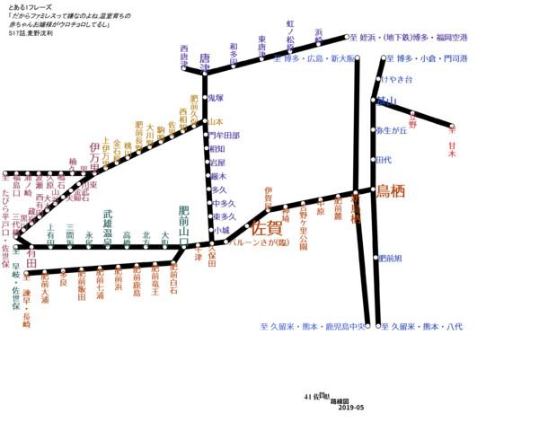 佐賀県路線図 2019-05