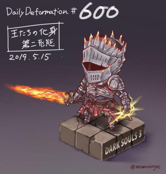 ほぼ毎日デフォルメ#600 王たちの化身